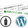 はてなブログのHTTPS化は気長に待とう。SEO目的でのWordPressへの移行はちょっと…。