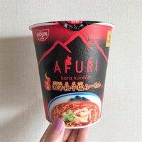 話題のAFURIを食してみました!「激辛レベル5」で「柚子」に「塩」の新作ラーメンって、気になりすぎるでしょ!