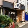 【今週のラーメン2946】 麺屋 さすらい (川崎・元住吉) 塩ラーメン
