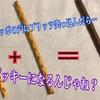 【お菓子】トッポの穴にプリッツ突っ込んだらポッキーになるんじゃね?