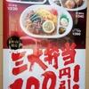「ほっともっと」(東江店)の「九州醤油仕立てビーフ弁当」(ご飯少なめ) 490−100円(キャンペーン)