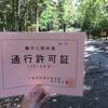 【北海道ドライブ旅】9/17 前日行けなかったタウシュベツにリベンジ!