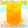 【家事ヤロウ】5/13 お家グルメ6位「缶詰めアレンジレシピ・丸ごとみかんゼリー」の作り方