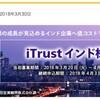【投資信託】インドの優良企業への投資ができるファンド「iTrustインド株式」