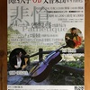 関西大学OB交響楽団 練習 11月4日