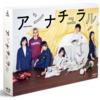 2018年1月スタートの冬ドラマ【アンナチュラル】のBlu-ray&DVD予約情報