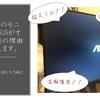ASUS・23.8インチモニターはPS3・PS4用にオススメ!実際に使用した感想まとめ