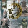 【展覧会】「湖北の日本遺産・竹生島と菅浦」展