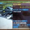 MHXX攻略:「巨斬・斬苦斬ク狩刃LV8」が欲しい2