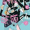 【BL】新庄くんと笹原くん 2 (MARBLE COMICS) など、本日のkindle新刊