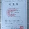 【2018大阪42.195km】レポ⓪  レースから一夜明けて