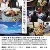 【2/11~12開催】しまね暮らし体験in出雲・冬 ~移住者を含む島根の人達と現地でつながる!~