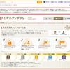 【Yahoo!ショッピング悲報】ストアスタンプラリーは2020年9月28日(月)の日中をもって終了