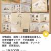 ヤフオク 平沢貞通 大暲(たいしょう) 鴨緑丸 ヘルシップ 巣鴨プリズン