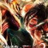 <PS4> <PS VITA><SWITCH>進撃の巨人2 予約発売日や動画、最新情報まとめ!