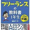 世界一やさしい フリーランスの教科書 1年生 Kindle版 高田 ゲンキ  (著)