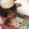 一歳五カ月が好んで読んでる絵本たち