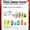 【先着当選】CokeONで『爽健美茶』と炭酸製品1本無料のドリンクチケットもらった。