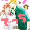 【kobo】13日新刊情報:「カンナとでっち 5巻」など、コミック42冊などが配信