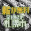 星観緑地の伐採木の配布が今週末に行われます 札幌市