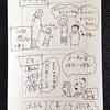 【よんこま】京都の人は二回くりかえして言う
