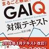 Google アナリティクス個人認定資格(GAIQ)合格