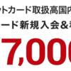 次の楽天カード7000ポイントキャンペーンはいつ? 楽天カード7000ポイント受け取り方法と条件