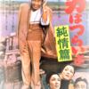 第6作「男はつらいよ 純情篇」国民的映画の地位を築き始めた作品