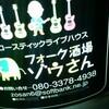 MUSIC〜『フォーク居酒屋 ゾウさん3』(鹿児島市)