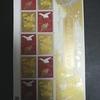 天皇の記念切手