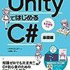 【ゲーム開発】初心者がUnityでゲームを初めて作ってみた。