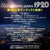 COUNTDOWN JAPAN 1920、第4弾出演アーティスト発表!