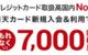 2019 次の楽天カード7000ポイントキャンペーンはいつ? 楽天カード7000ポイント受け取り方法と条件