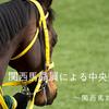 2020年1月5日 中央競馬開催の『関西馬』対『関東馬』