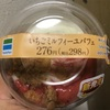 ファミリーマート いちごミルフィーユパフェ 食べてみました