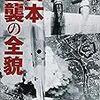 「この世界の片隅に」のような悲劇を日本中に生んだ、アメリカの日本焦土化作戦の詳細。『日本空襲の全貌』