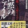 共同通信社社会部編「沈黙のファイル 「瀬島龍三」とは何だったのか」