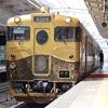 JR KYUSHU SWEETS TRAIN「或る列車」|極上スイーツを味わえる豪華列車
