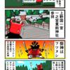 上野国一宮・一之宮貫前神社を参拝するカニ