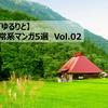 【ごゆるりと】日常系マンガ5選 Vol.02