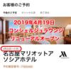 名古屋マリオットアソシアホテル「コンシェルジュラウンジ」2019年4月19日(金)リニューアルOpen!楽しみですね。