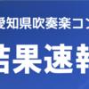 2018年度愛知県吹奏楽コンクール結果情報(中学校の部・知多地区大会)【管楽器担当のあるあるネタ特別編】