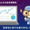 【投資】初心者による株式投資 企業分析をしてみました! 日本駐車場開発 証券番号2353