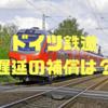 ドイツ鉄道が遅延!払い戻しの詳しい方法【2時間以上で5割返金】