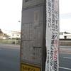 広瀬町バス停