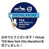 《バーチャル》「ニューヨークシティマラソン2020」完走!