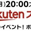 平成最後の楽天スーパーSALEが3月4日(月)20時より始まります!
