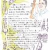 シネスイッチ銀座 映画絵日記 vol.50『ヨーヨー・マと旅するシルクロード』