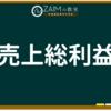 ZAIM用語集 ➤売上総利益