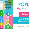 私がデザインを制作したゲームアプリ『ポップリンク(POPLINKS)』の紹介